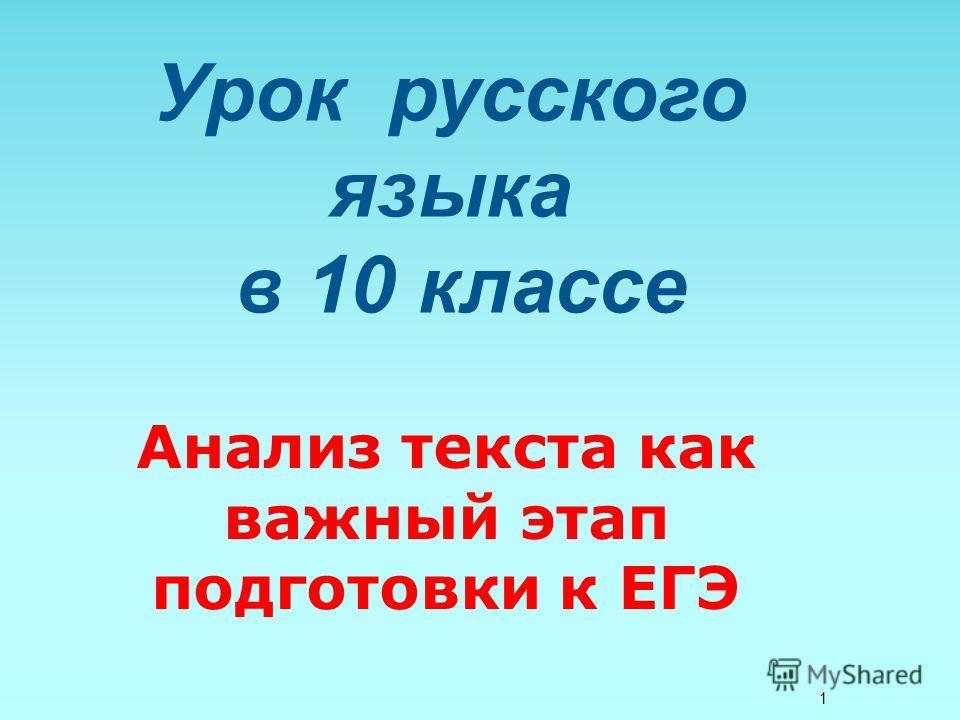 1 Урок русского языка в 10 классе Анализ текста как важный этап подготовки к ЕГЭ