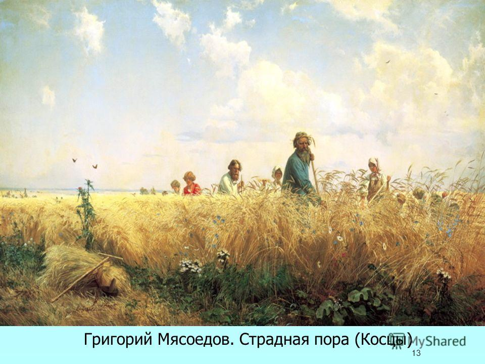 13 Григорий Мясоедов. Страдная пора (Косцы)