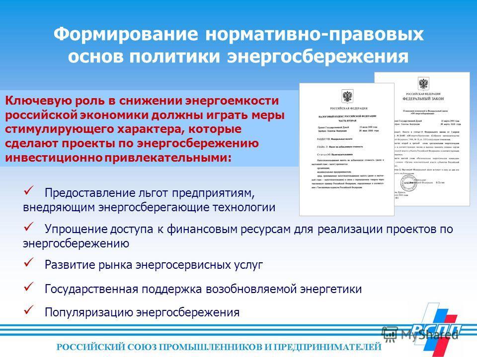 Формирование нормативно-правовых основ политики энергосбережения Ключевую роль в снижении энергоемкости российской экономики должны играть меры стимулирующего характера, которые сделают проекты по энергосбережению инвестиционно привлекательными: Пред