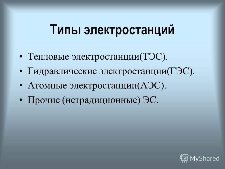 Производство электроэнергии по странам мира, млрд. кВт/час ( 2009 г.) Россия – 1040 млрд. квт.ч
