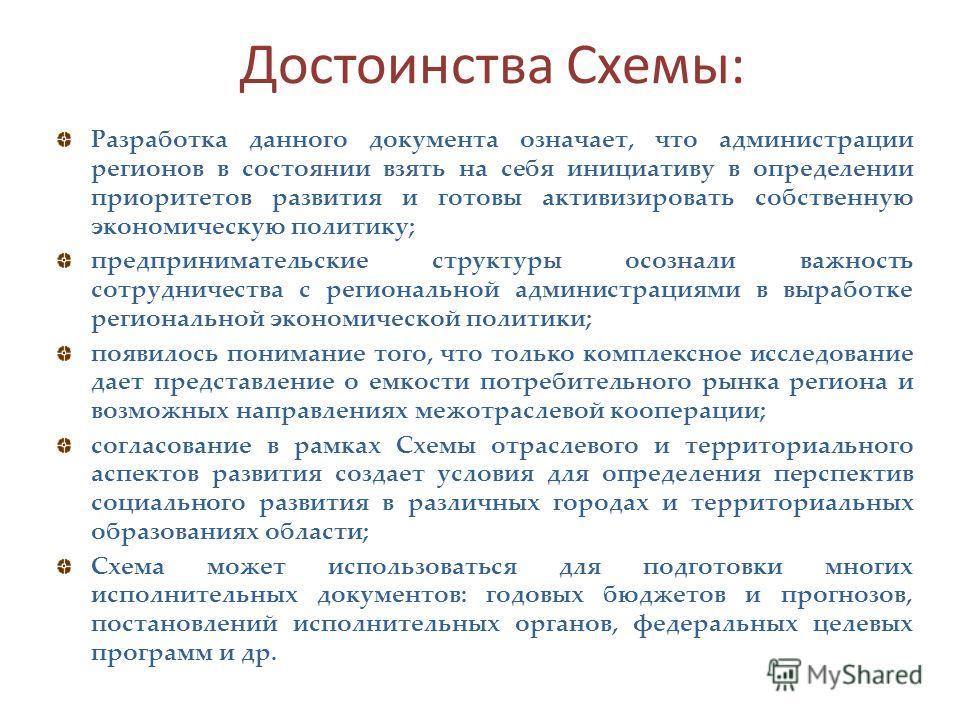 Достоинства Схемы: Разработка данного документа означает, что администрации регионов в состоянии взять на себя инициативу в определении приоритетов развития и готовы активизировать собственную экономическую политику; предпринимательские структуры осо