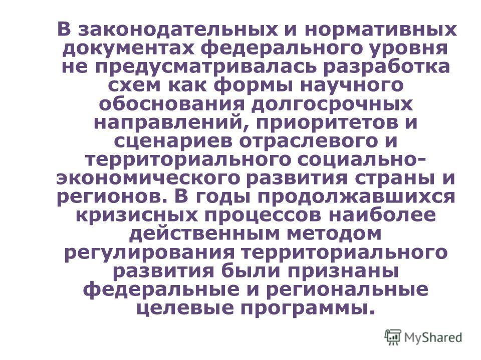 """тему: """"Региональные схемы"""