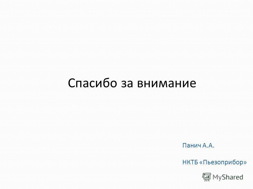 Спасибо за внимание Панич А.А. НКТБ «Пьезоприбор»