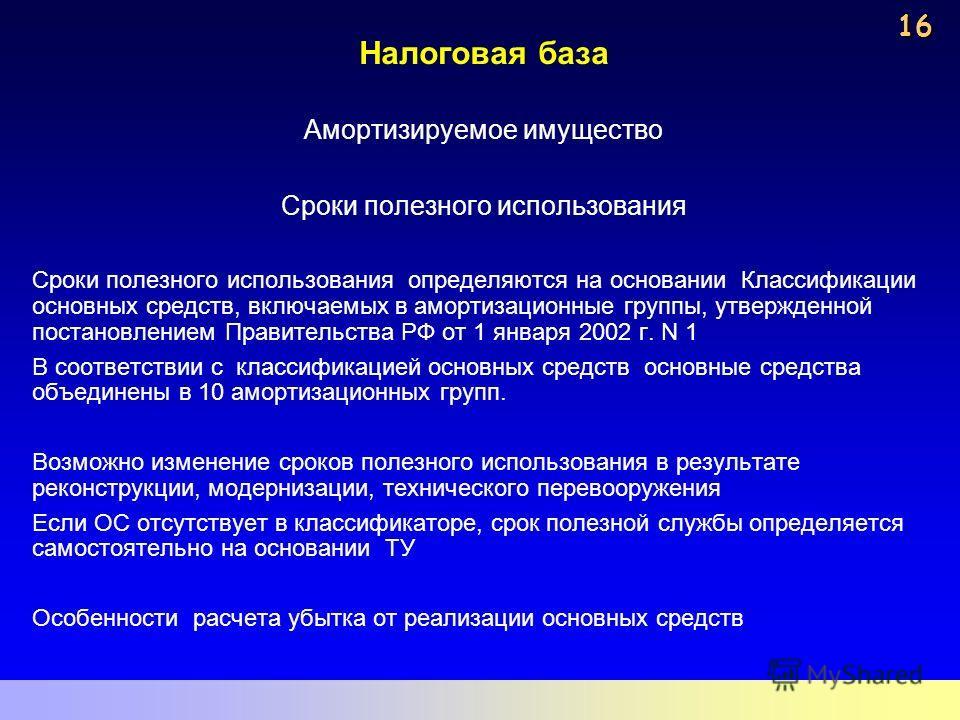 Налоговая база Амортизируемое имущество Сроки полезного использования Сроки полезного использования определяются на основании Классификации основных средств, включаемых в амортизационные группы, утвержденной постановлением Правительства РФ от 1 январ