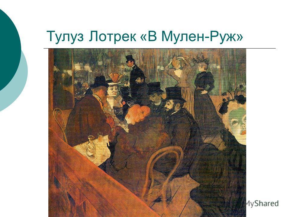 Тулуз Лотрек «В Мулен-Руж»