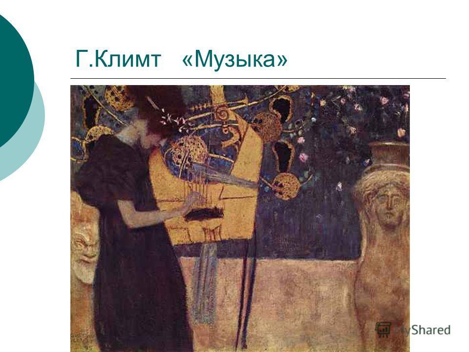 Г.Климт «Музыка»