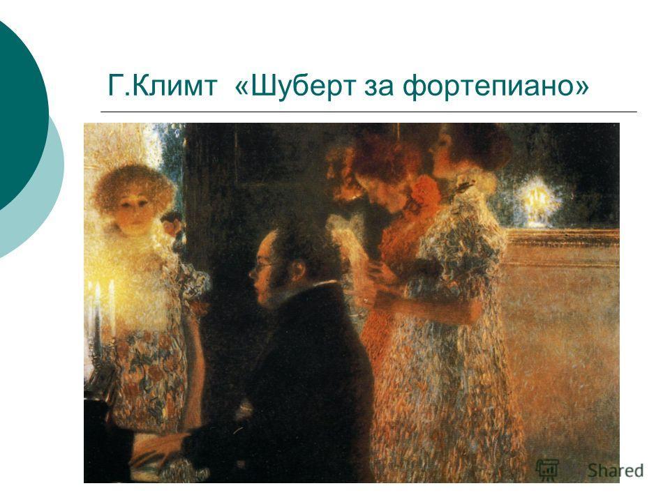 Г.Климт «Шуберт за фортепиано»