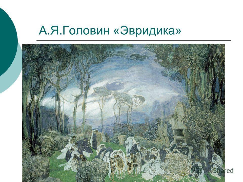 А.Я.Головин «Эвридика»