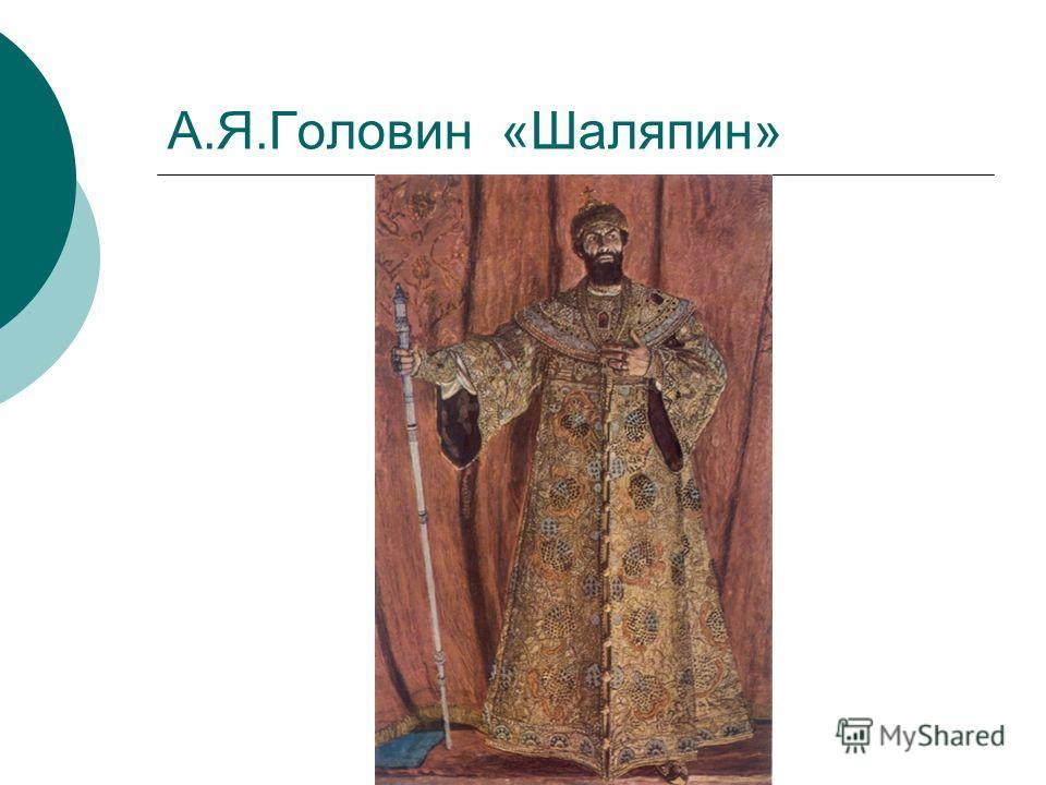 А.Я.Головин «Шаляпин»