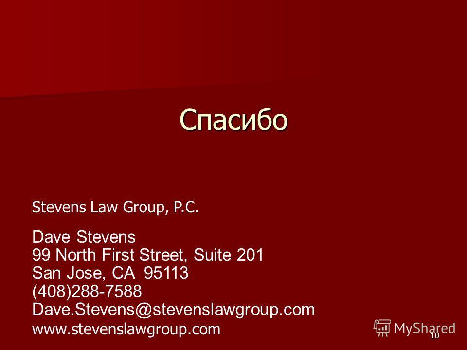 10 Спасибо Dave Stevens 99 North First Street, Suite 201 San Jose, CA 95113 (408)288-7588 Dave.Stevens@stevenslawgroup.com www.stevenslawgroup.com Stevens Law Group, P.C.