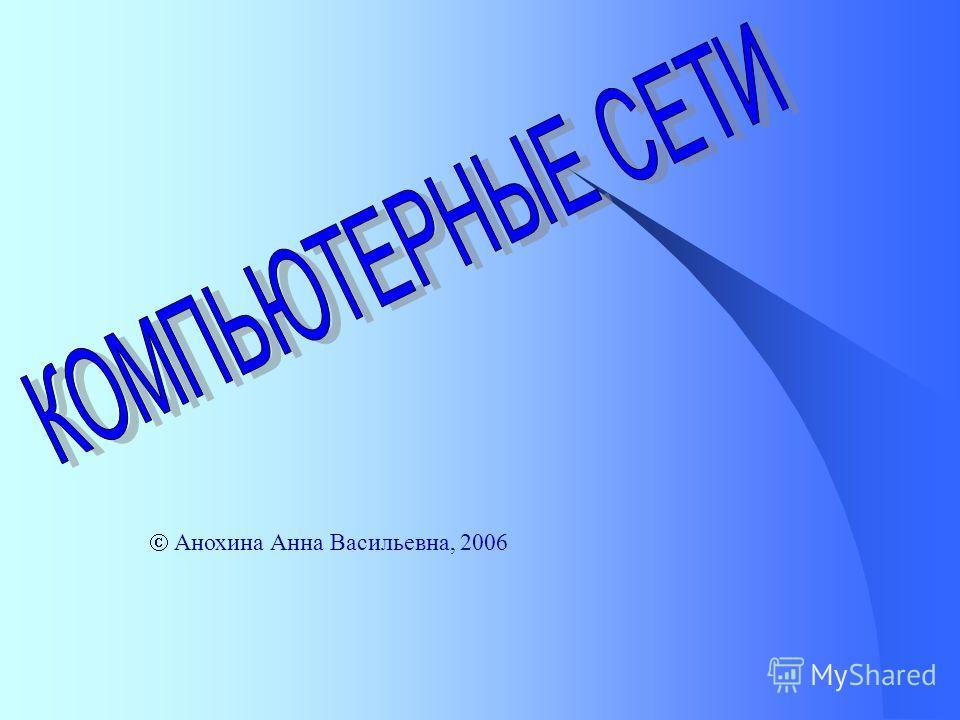 Анохина Анна Васильевна, 2006