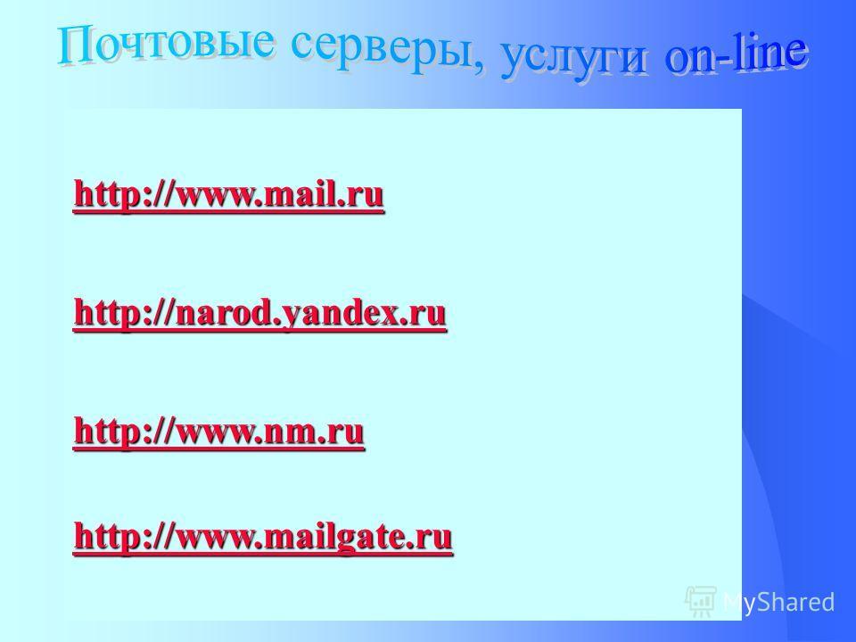 http://www.mail.ru http://narod.yandex.ru http://www.nm.ru http://www.mailgate.ru http://www.mailgate.ru