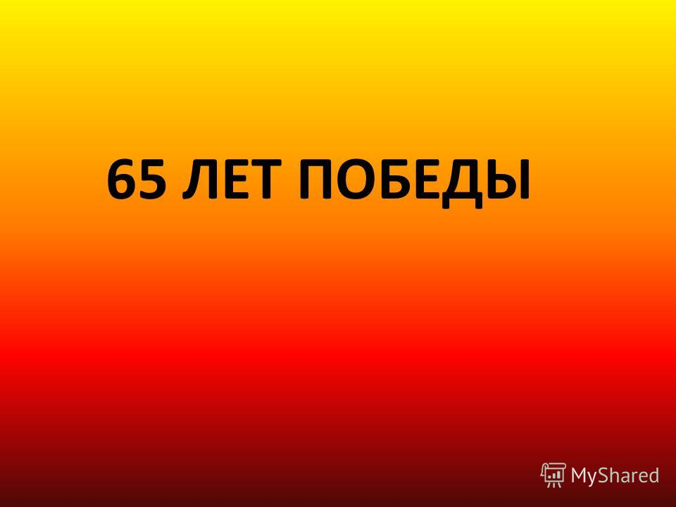65 ЛЕТ ПОБЕДЫ