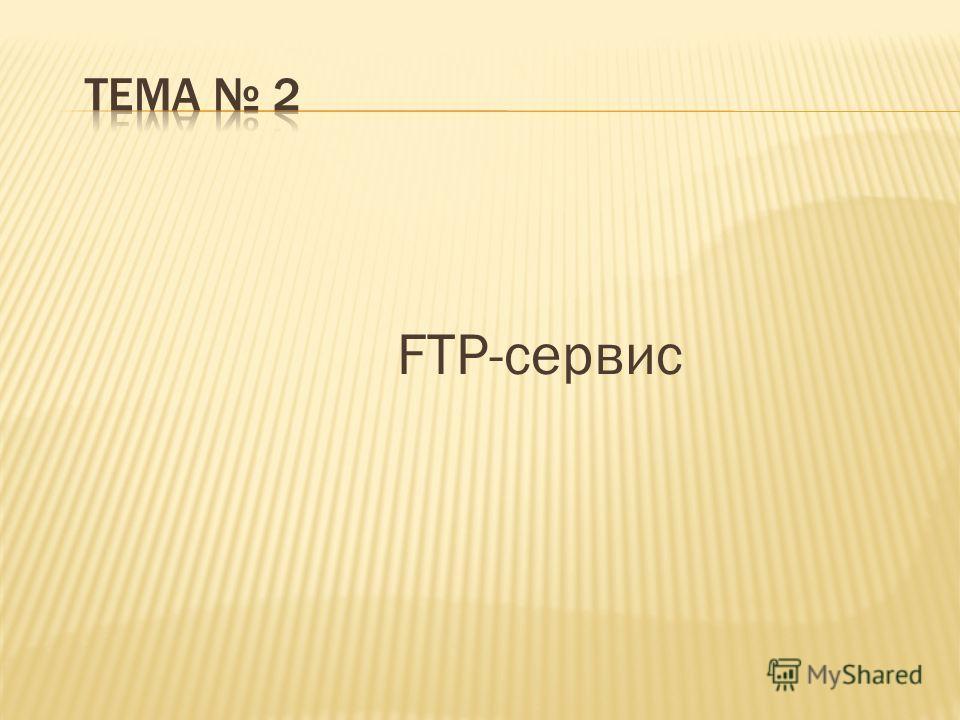 FTP-сервис