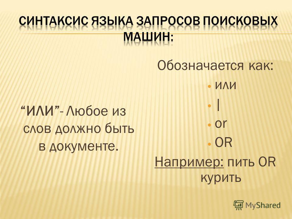 ИЛИ- Любое из слов должно быть в документе. Обозначается как: или | or OR Например: пить OR курить