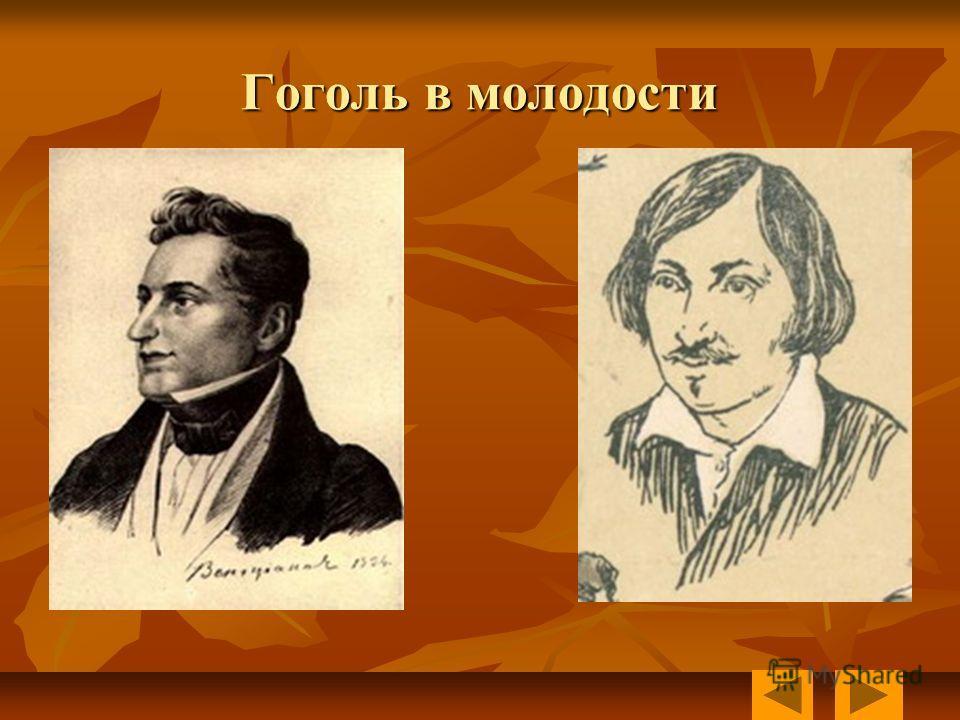 Гоголь в молодости