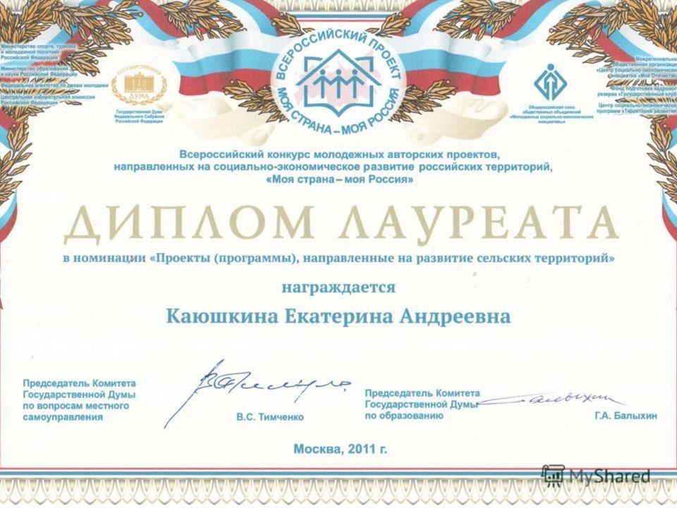 Всероссийский конкурс наша россия