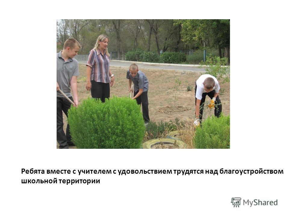 Ребята вместе с учителем с удовольствием трудятся над благоустройством школьной территории