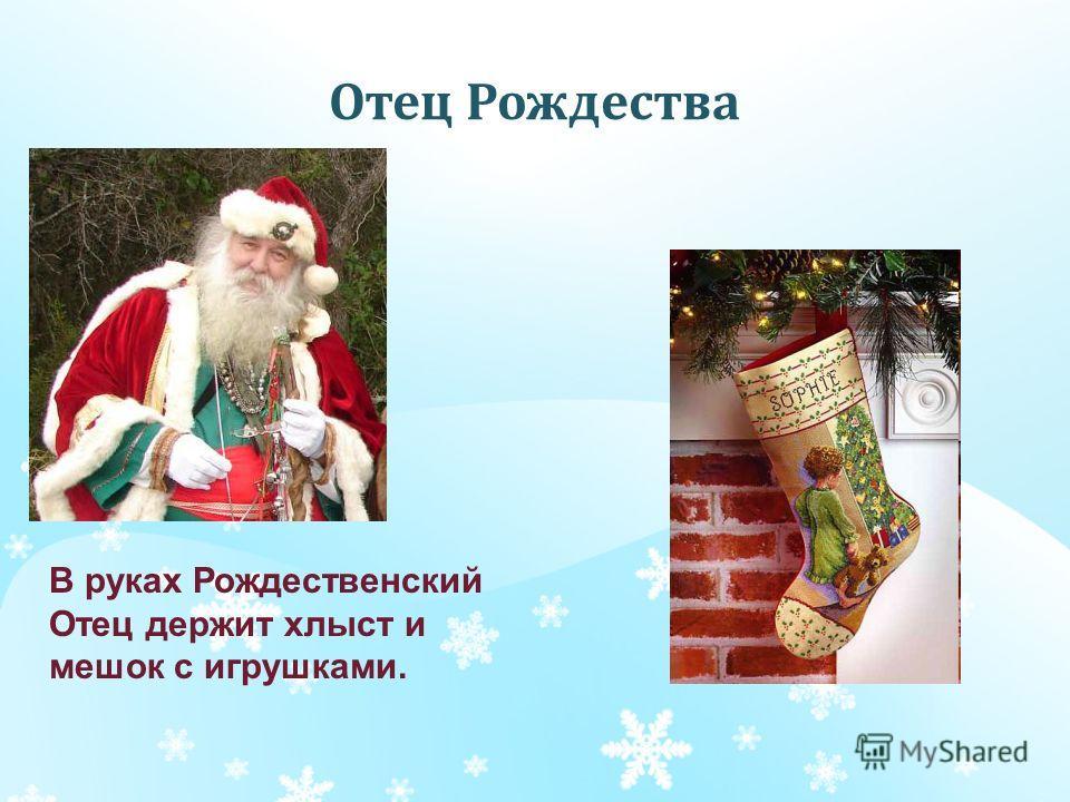 Отец Рождества В руках Рождественский Отец держит хлыст и мешок с игрушками.