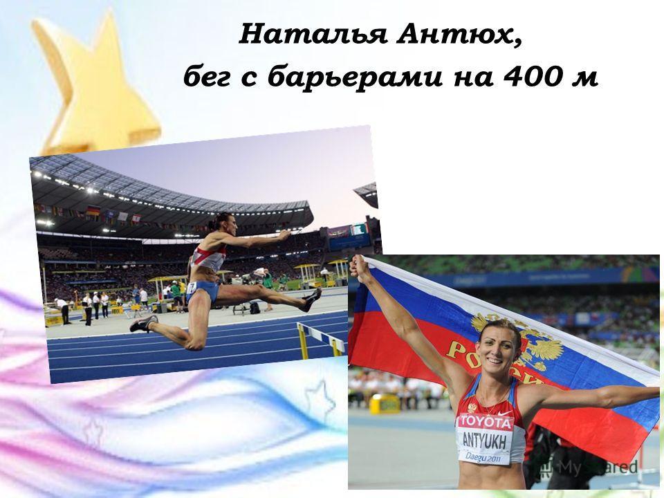 Наталья Антюх, бег с барьерами на 400 м