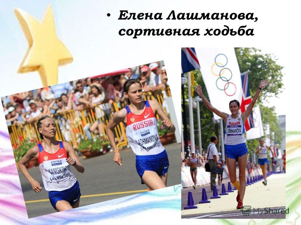 Елена Лашманова, сортивная ходьба
