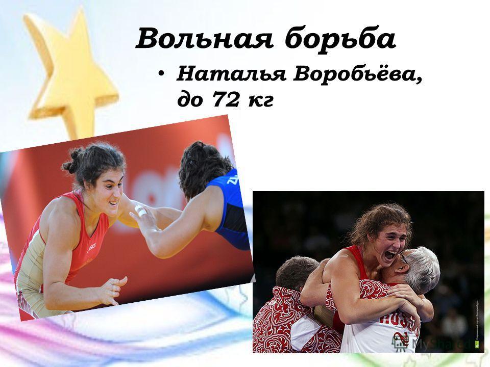 Вольная борьба Наталья Воробьёва, до 72 кг