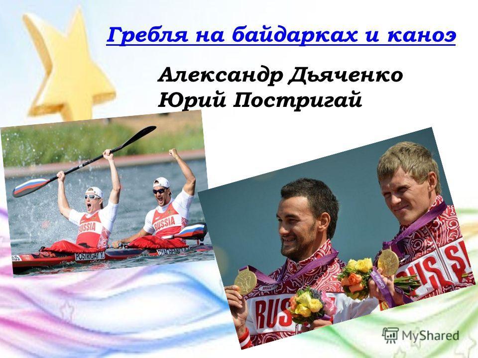 Гребля на байдарках и каноэ Александр Дьяченко Юрий Постригай