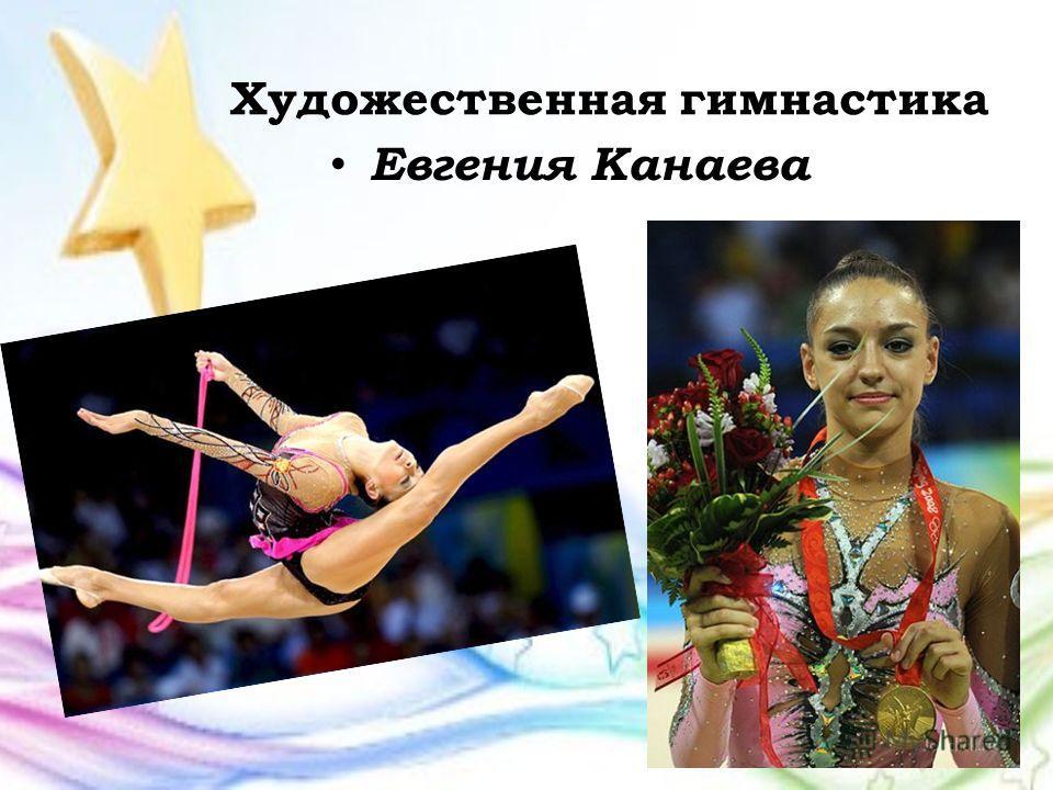 Художественная гимнастика Евгения Канаева