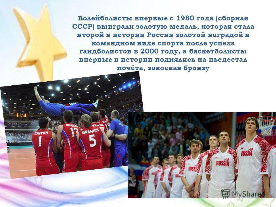 Волейболисты впервые с 1980 года (сборная СССР) выиграли золотую медаль, которая стала второй в истории России золотой наградой в командном виде спорта после успеха гандболистов в 2000 году, а баскетболисты впервые в истории поднялись на пьедестал по
