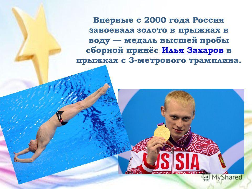 Впервые с 2000 года Россия завоевала золото в прыжках в воду медаль высшей пробы сборной принёс Илья Захаров в прыжках с 3-метрового трамплина.Илья Захаров