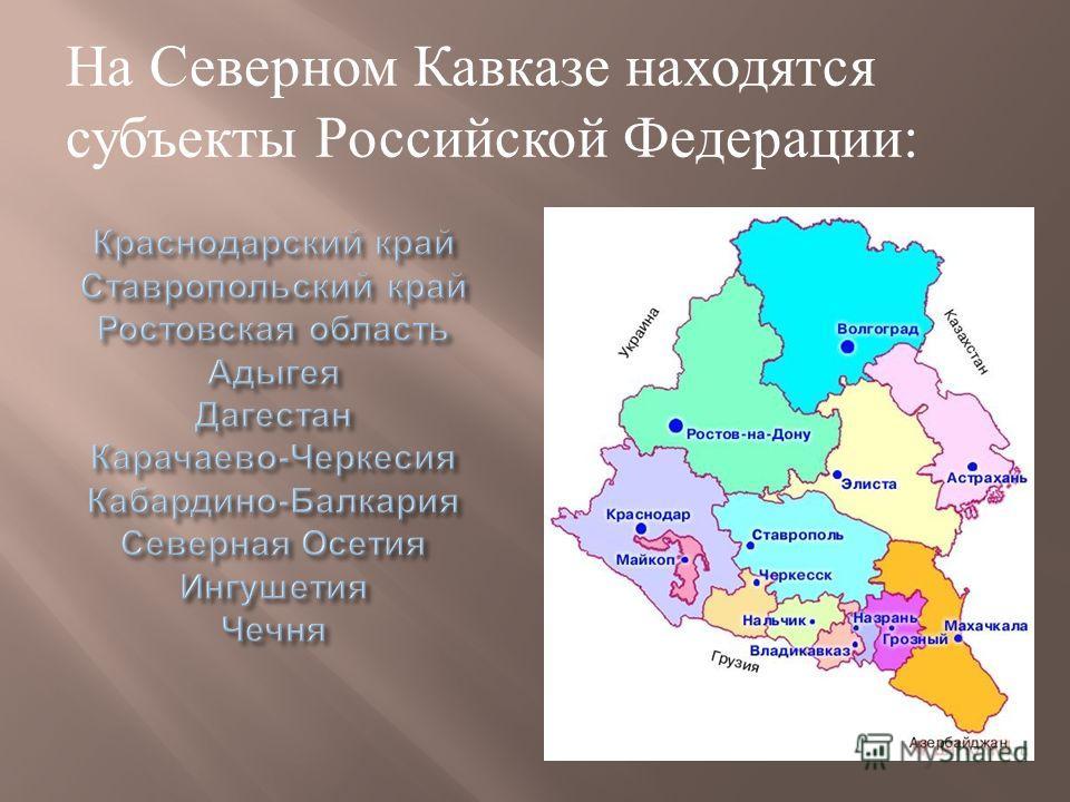На Северном Кавказе находятся субъекты Российской Федерации :