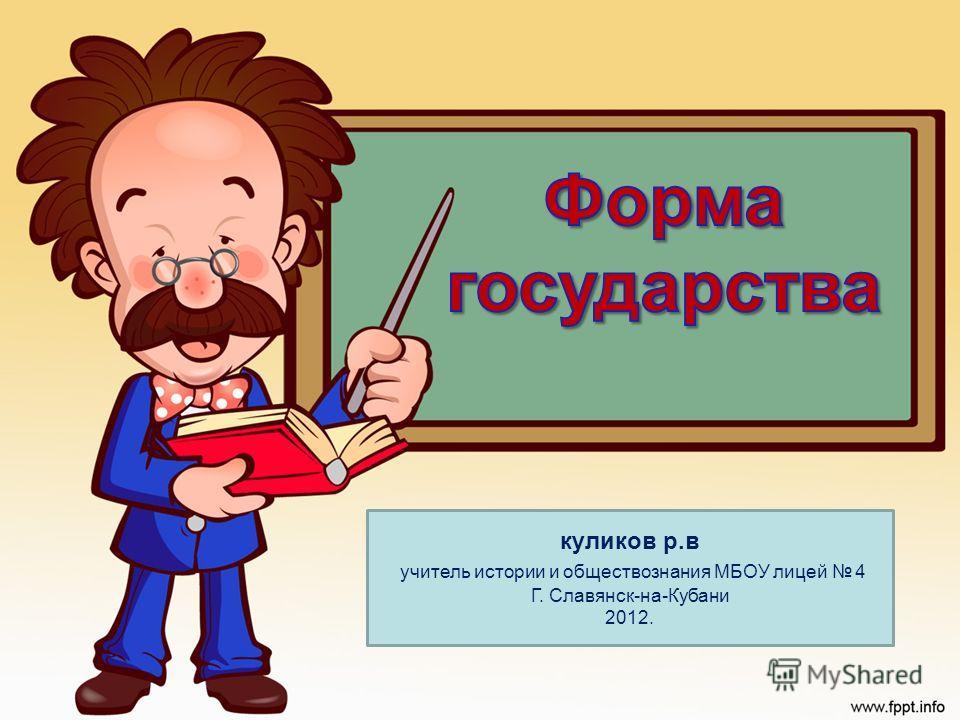 куликов р.в учитель истории и обществознания МБОУ лицей 4 Г. Славянск-на-Кубани 2012.