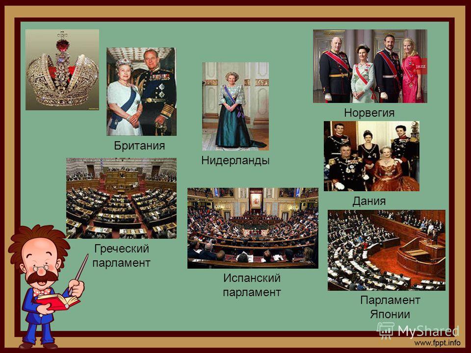Британия Нидерланды Норвегия Дания Греческий парламент Испанский парламент Парламент Японии
