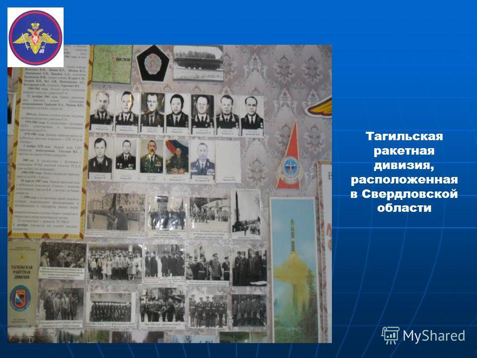 Тагильская ракетная дивизия, расположенная в Свердловской области