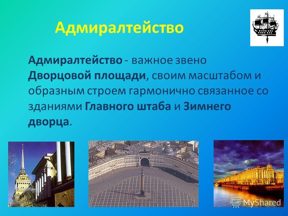 Адмиралтейство Адмиралтейство - важное звено Дворцовой площади, своим масштабом и образным строем гармонично связанное со зданиями Главного штаба и Зимнего дворца.