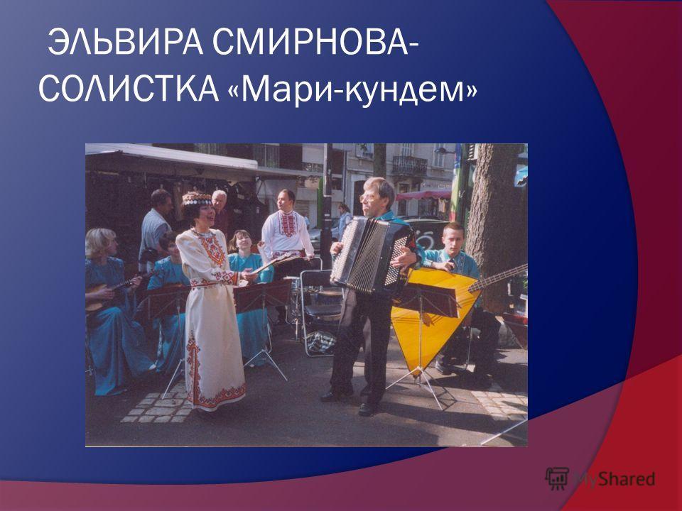 ЭЛЬВИРА СМИРНОВА- СОЛИСТКА «Мари-кундем»