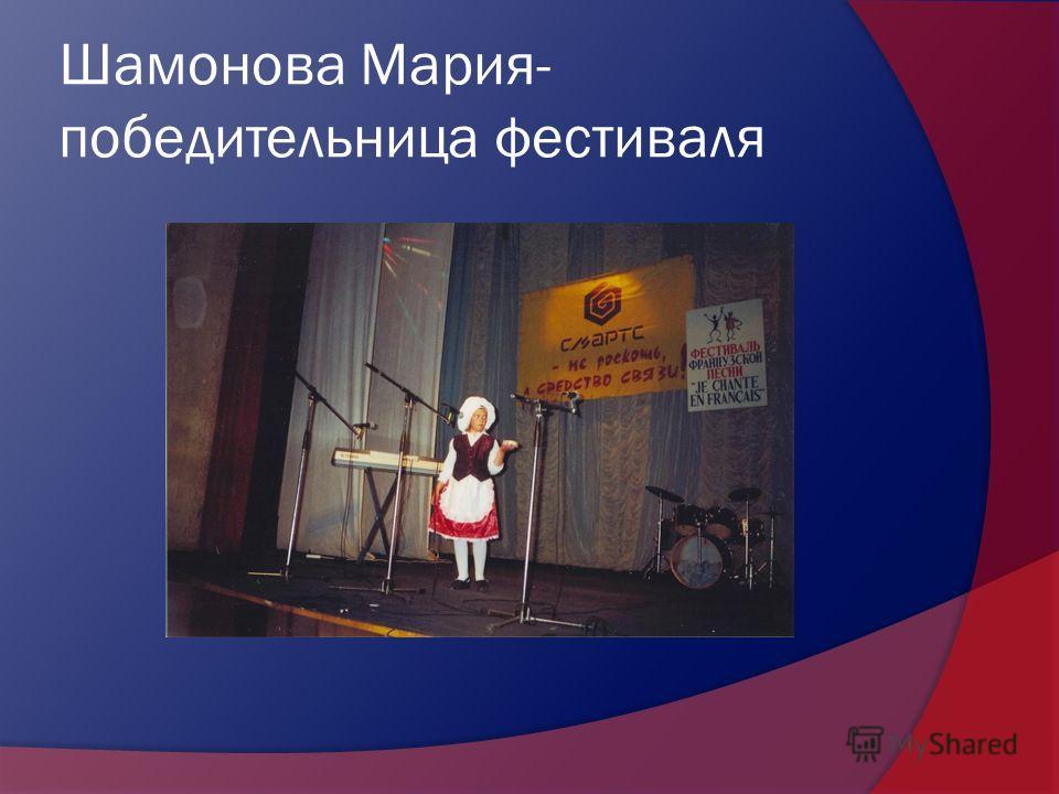 Шамонова Мария- победительница фестиваля