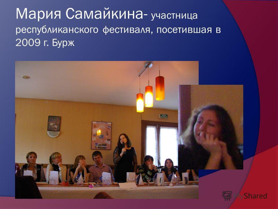 Мария Самайкина- участница республиканского фестиваля, посетившая в 2009 г. Бурж