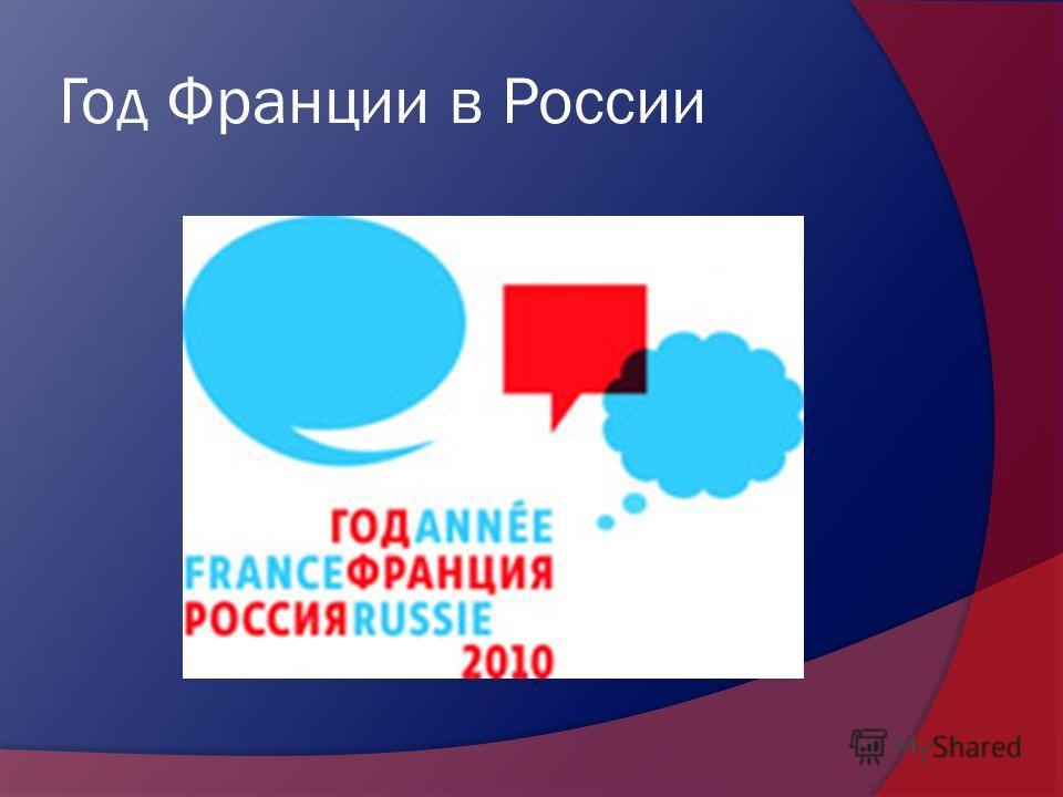 Год Франции в России