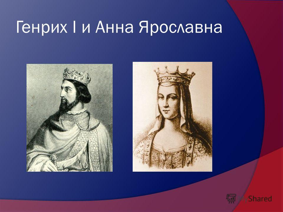 Генрих I и Анна Ярославна