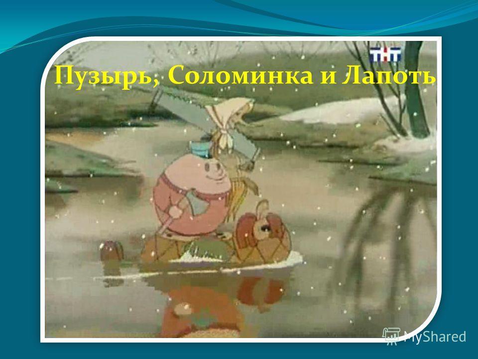 Пузырь, Соломинка и Лапоть