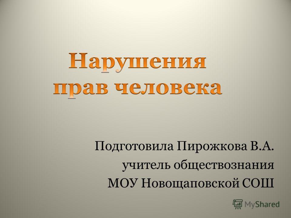 Подготовила Пирожкова В.А. учитель обществознания МОУ Новощаповской СОШ