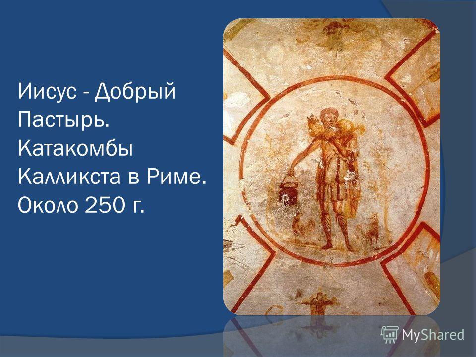 Иисус - Добрый Пастырь. Катакомбы Калликста в Риме. Около 250 г.