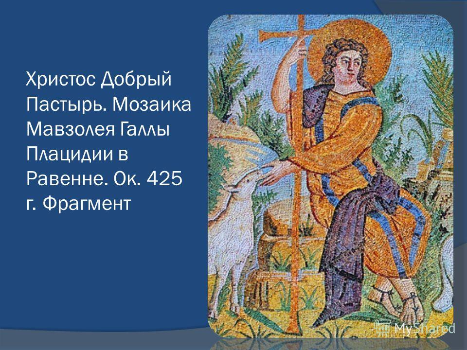 Христос Добрый Пастырь. Мозаика Мавзолея Галлы Плацидии в Равенне. Ок. 425 г. Фрагмент