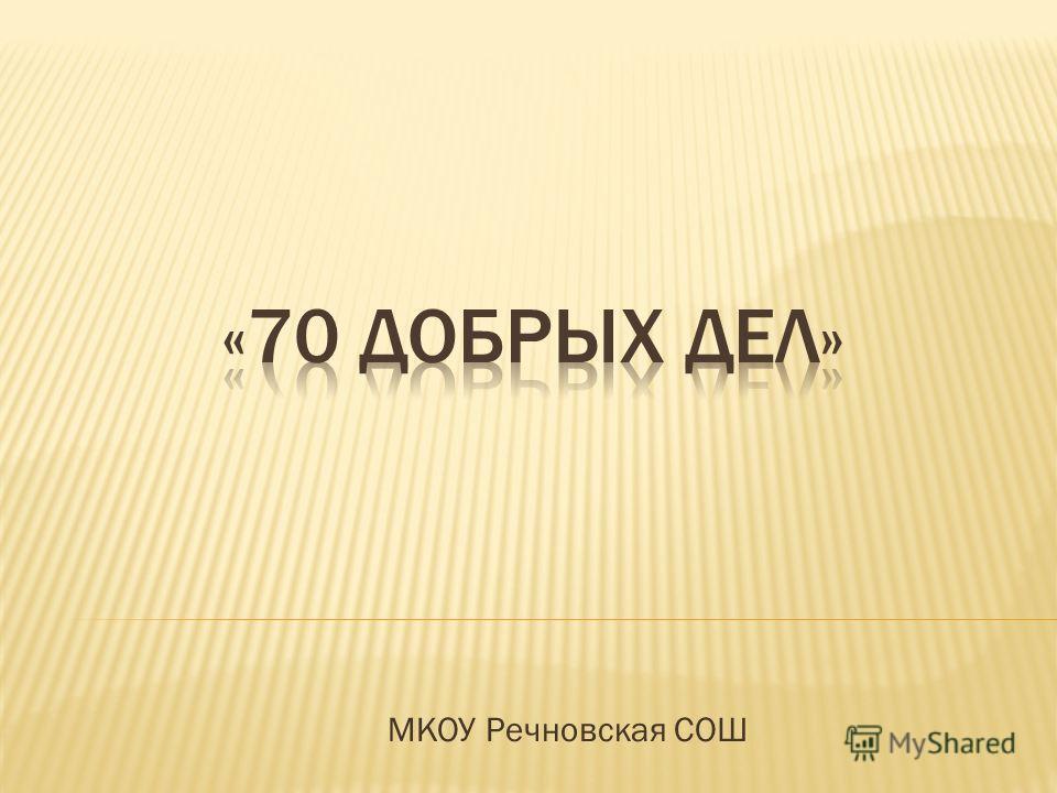 МКОУ Речновская СОШ