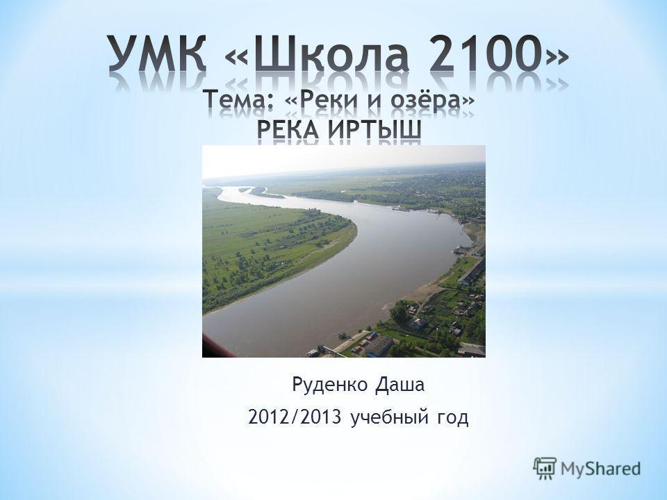 Руденко Даша 2012/2013 учебный год