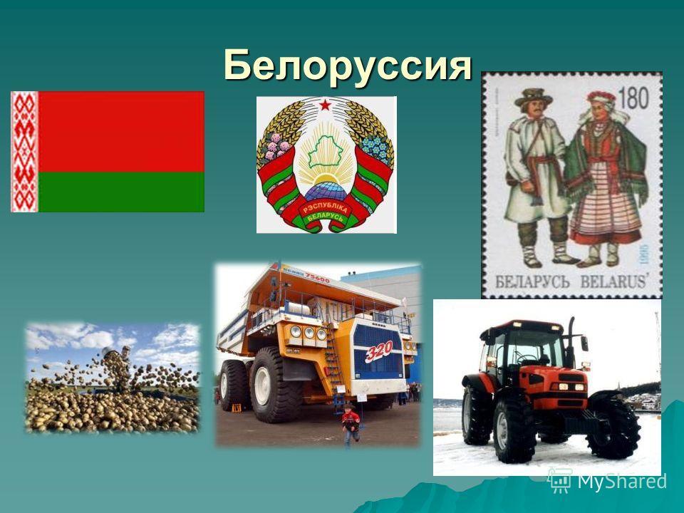 Белоруссия Белоруссия