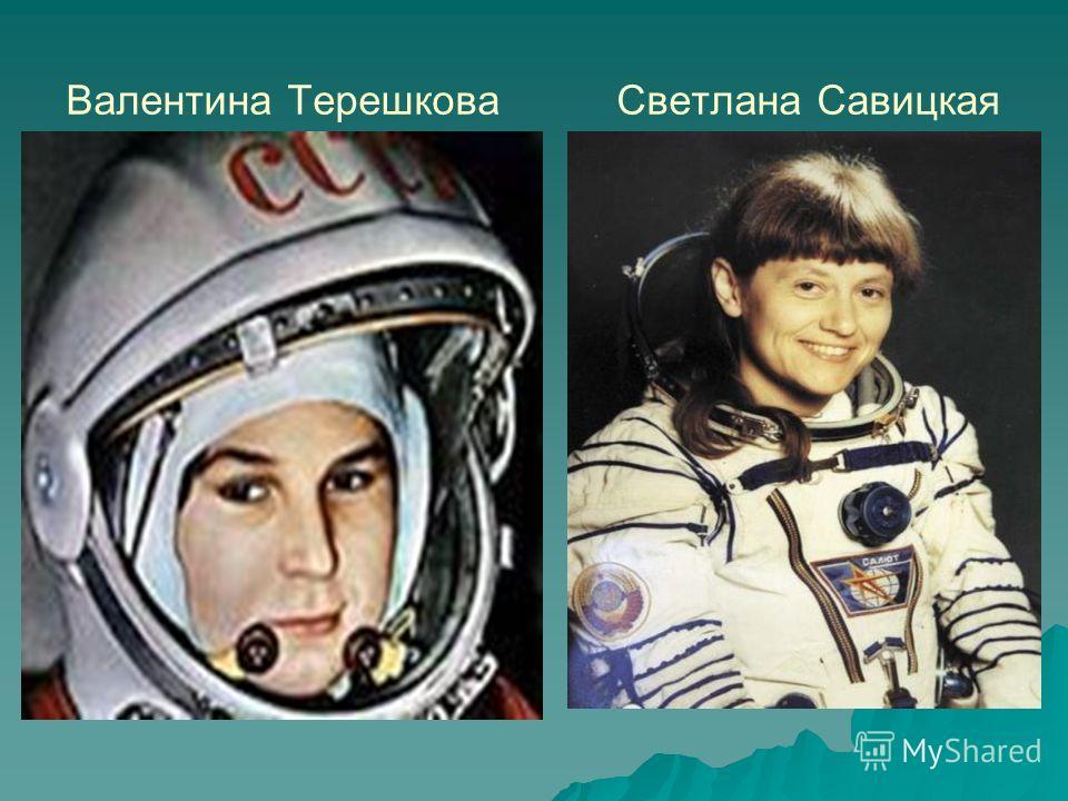 Валентина Терешкова Светлана Савицкая –– ––
