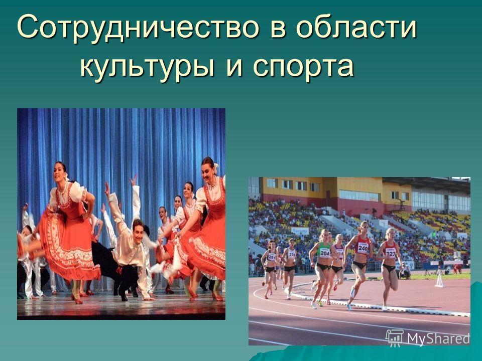 Сотрудничество в области культуры и спорта