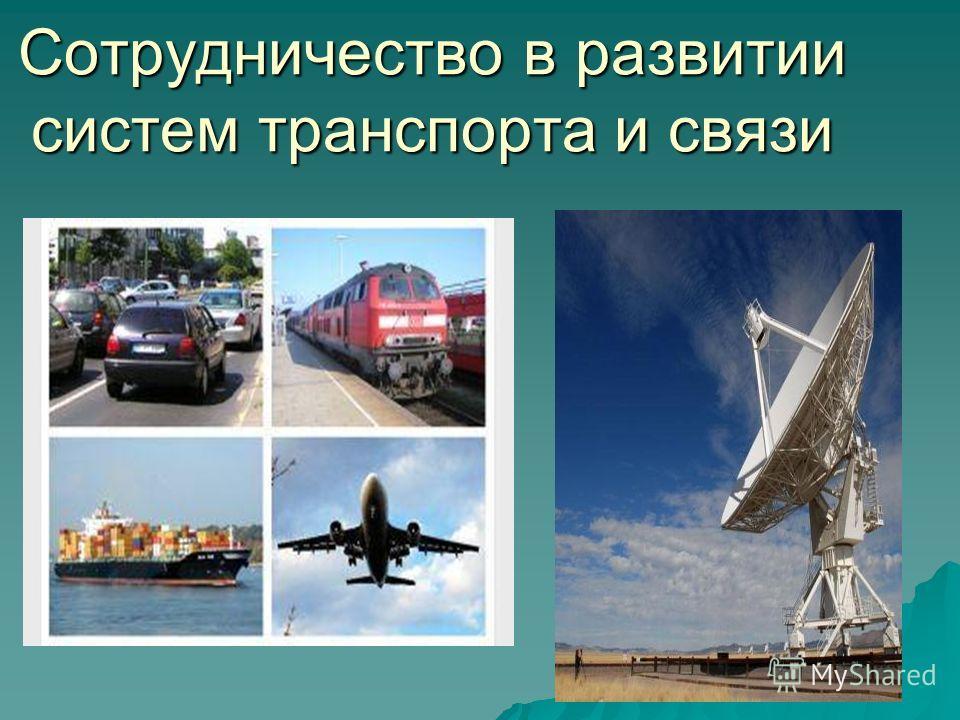 Сотрудничество в развитии систем транспорта и связи